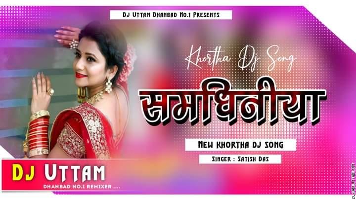 Samdhiniya ! New Khortha Dj Song ! Satish Das ! Dj Uttam Dhanbad.mp3