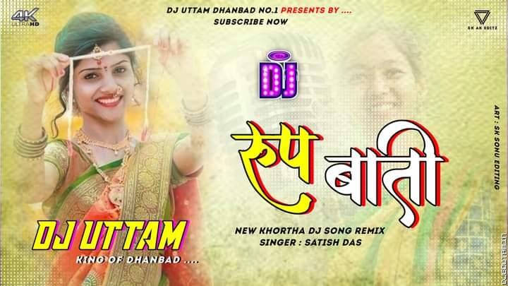 Rup Bati New Khortha Dj Song Remix 2021 Satish Das Dj Uttam Dhanbad.mp3