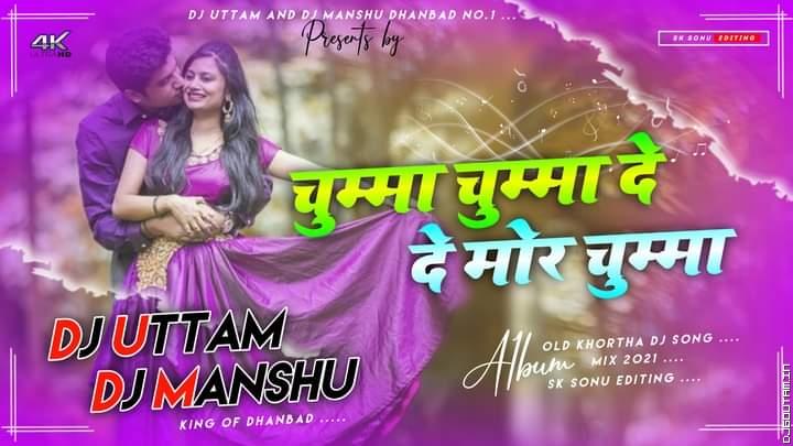 Chumma Chumma De De Mor Chumma Khortha Dj Remix 2021 Dj Uttam & Dj Manshu.mp3