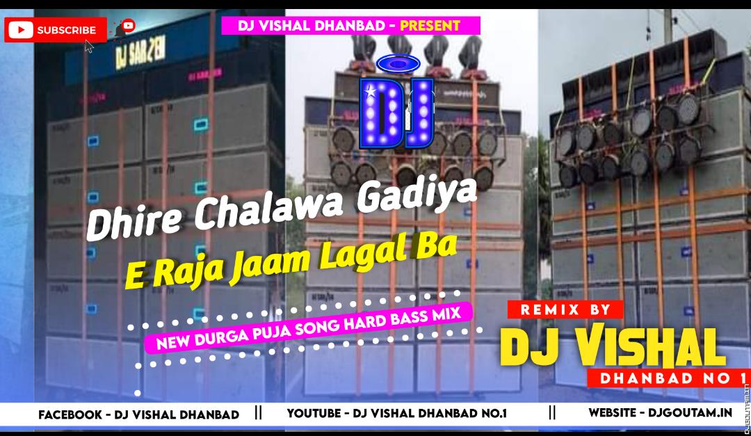 Dhire Chalawa Gadiya E Raja Jaam Lagal Ba Dancing Hard Dhol Mix Dj Vishal Dhanbad.mp3