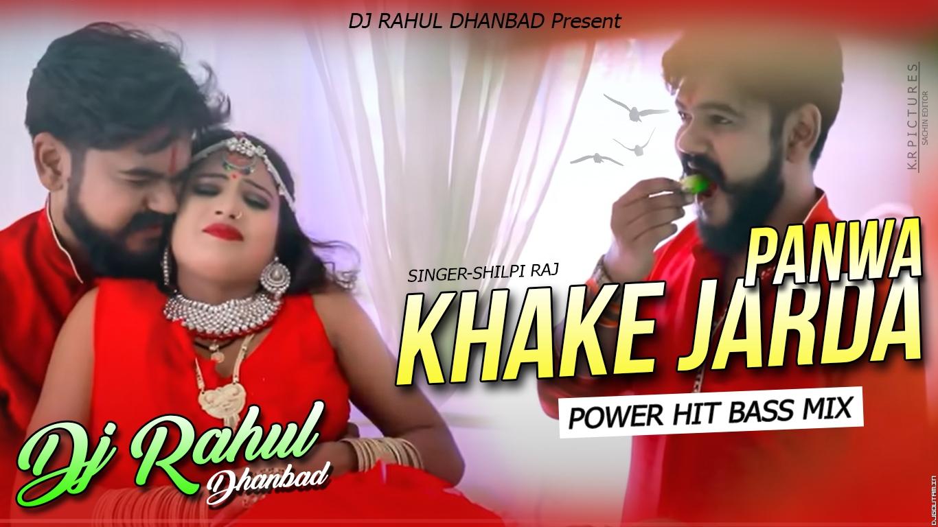 Khake Jarda Panwa [Power Hit Bass Mix] Dj RaHul Dhanbad.mp3