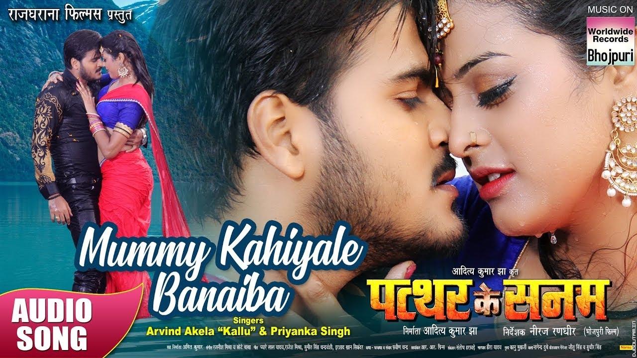 A Ho Sajan Badi Karata Man Bola Kahiyale Mummy Banaiba[Visherjan Dance Mix]Dj GouTam Dhanbad.mp3
