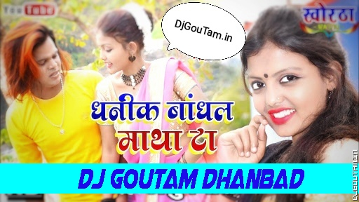 Dhanik Bandhal Matha Ta[Jharkhandi Style Mix]Dj GouTam Dhanbad.mp3
