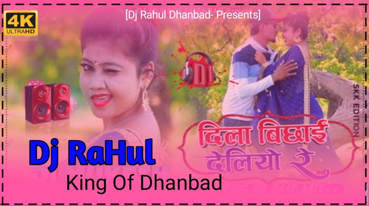 Dila Bichay Deliyo Ge [Sound Check Vibration Mix] Dj RaHul Dhanbad.mp3