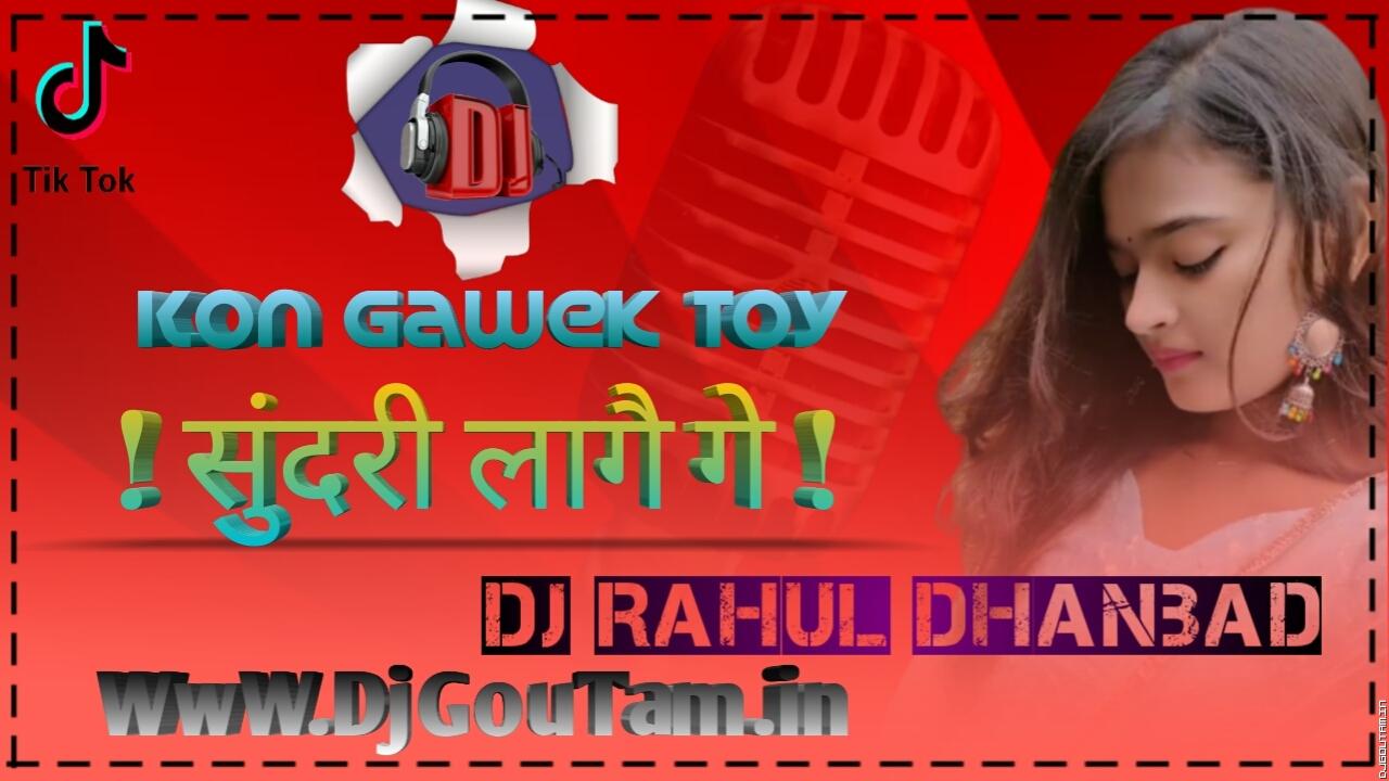 Kon Ganwek Toy Sundari Lage Ge[4g Power Bass Mix]Dj RaHul Dhanbad.mp3