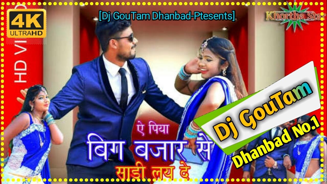 A Piya Big Bazar Ke Sadi Lay Da[Jharkhandi Jhumar Dance Mix]Dj GouTam Dhanbad.mp3