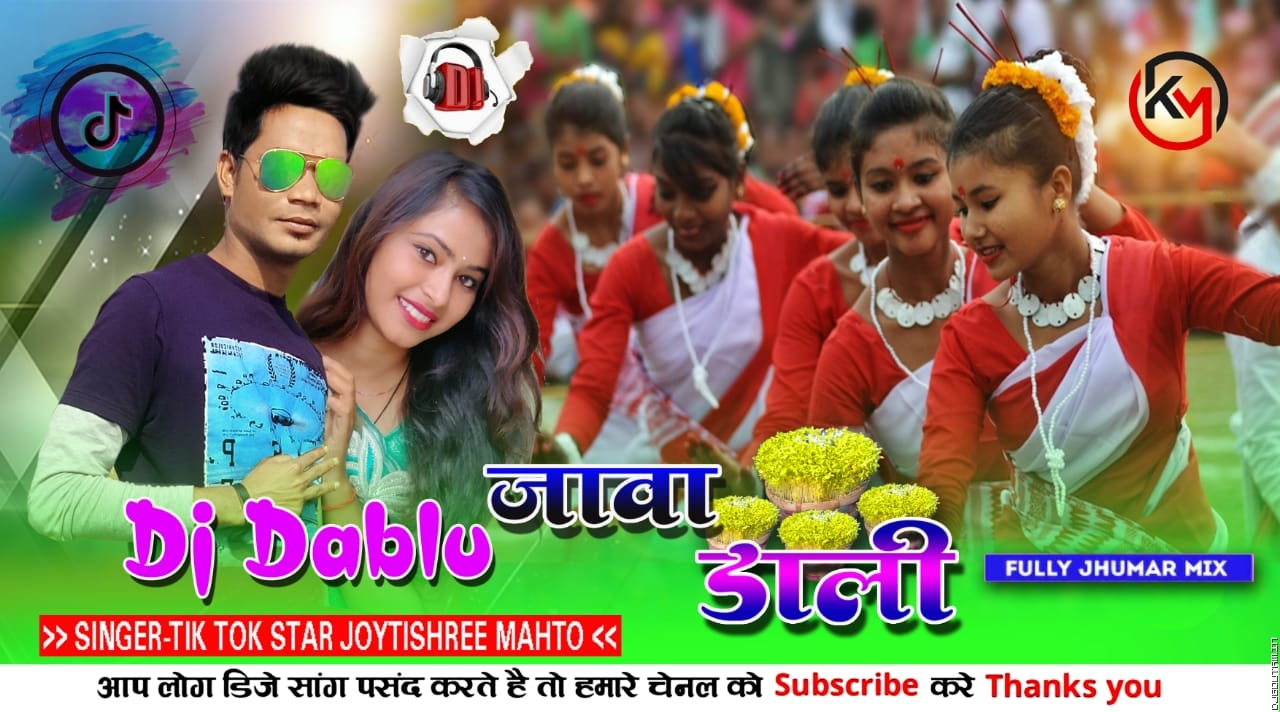 Jawa_Dali__Karma_Song__Khortha_Singer-Jyoti-Shree-(Female)-Dance- Full2- Jhumar - Mix-Dj-Dablu-9905111211.mp3