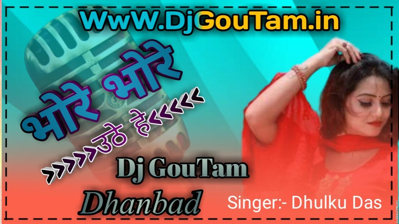 Bhore Bhore Uthe He [New Dehati Style Mix] Dj GouTam Dhanbad.mp3