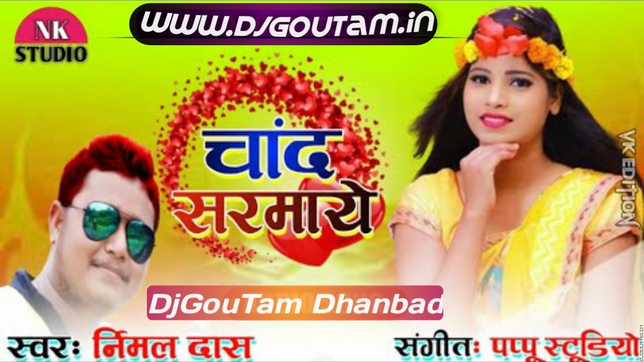 Tora Dekhi Ke Chand Sarmaye[Singer Nirmal Das New Khortha Hit Song]Dj GouTam Dhanbad.mp3