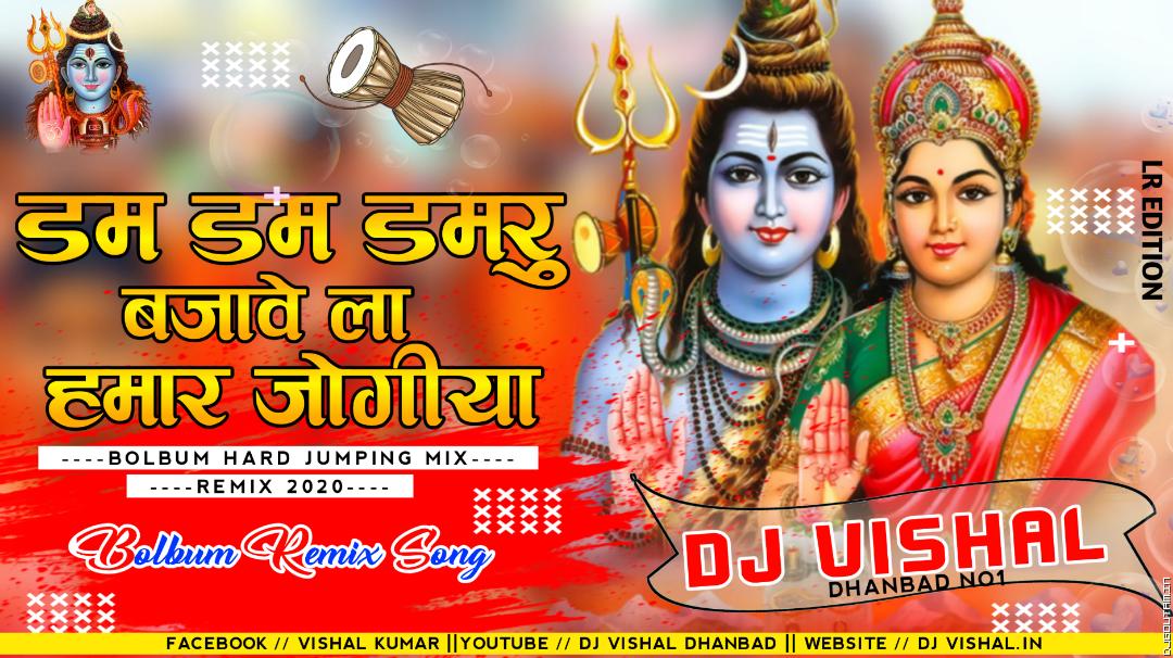 Dam Dam Damru Bajawele Hamar Jogiya ( Pawan Singh Danger New Style Bass Mix ) DJVISHAL DHANBAD.mp3