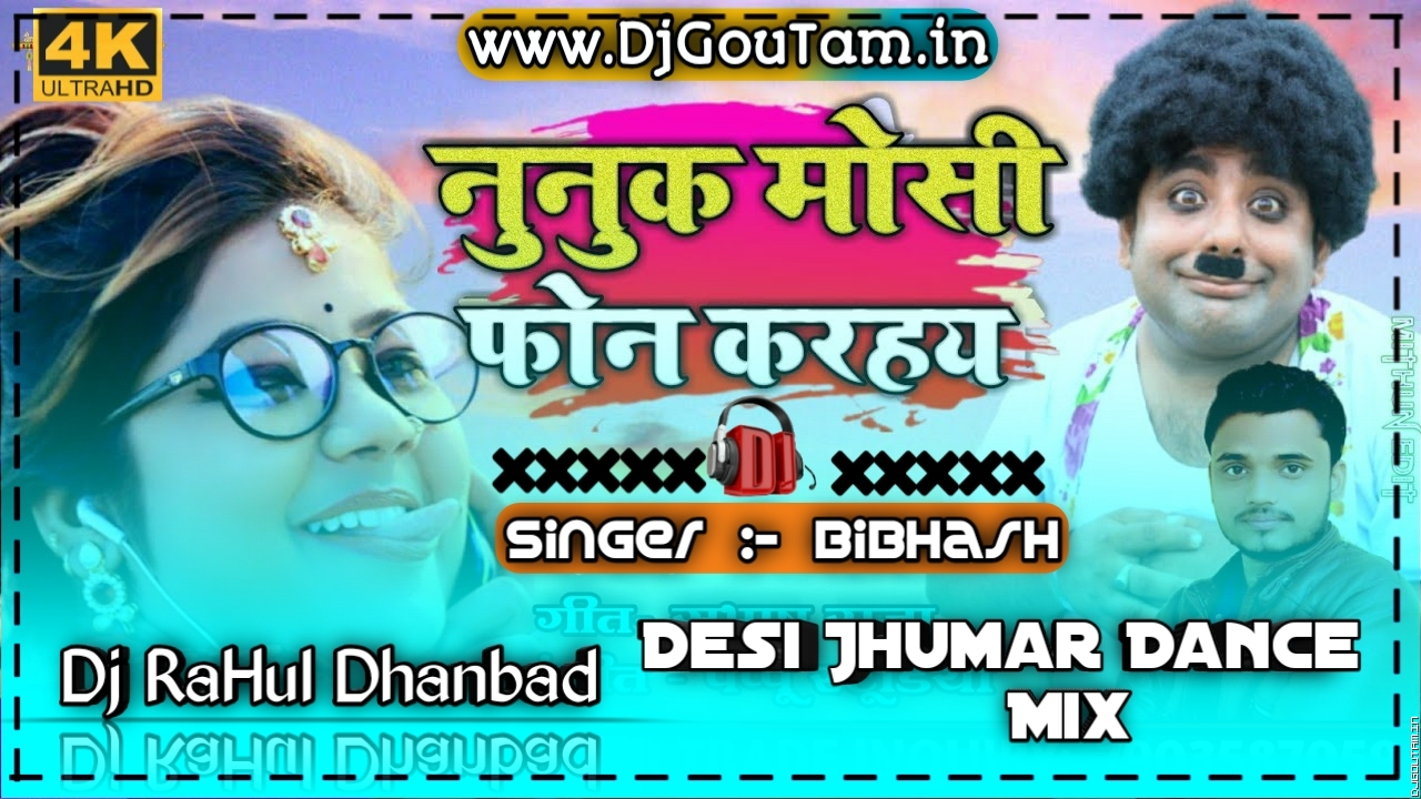 Nunuk Mosi Phone Karahay _ _ New Khortha Comdey Song[Desi Jhumar Dance Mix] Dj RaHul Dhanbad.mp3