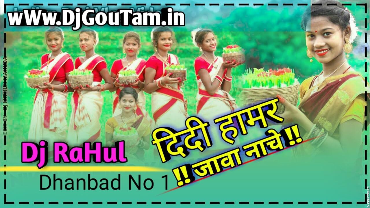 Didi Hamar Jawa Nache]Desi Jhumar Dance Mix] Dj RaHul Dhanbad.mp3