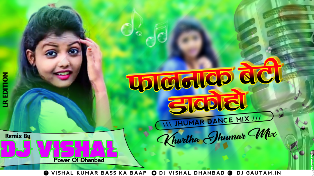 Falna Ke Beti Tora Daako Ho {Khortha Comedy Song Hard Boom Bass}Mix Dj Vishal Dhanbad.mp3
