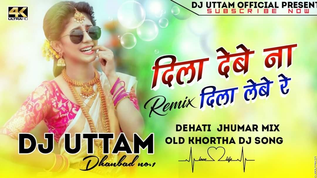 Dila Debe Na Dila Lebe Re ( Dehati Jhumar Mix ) Dj Uttam Dhanbad.mp3