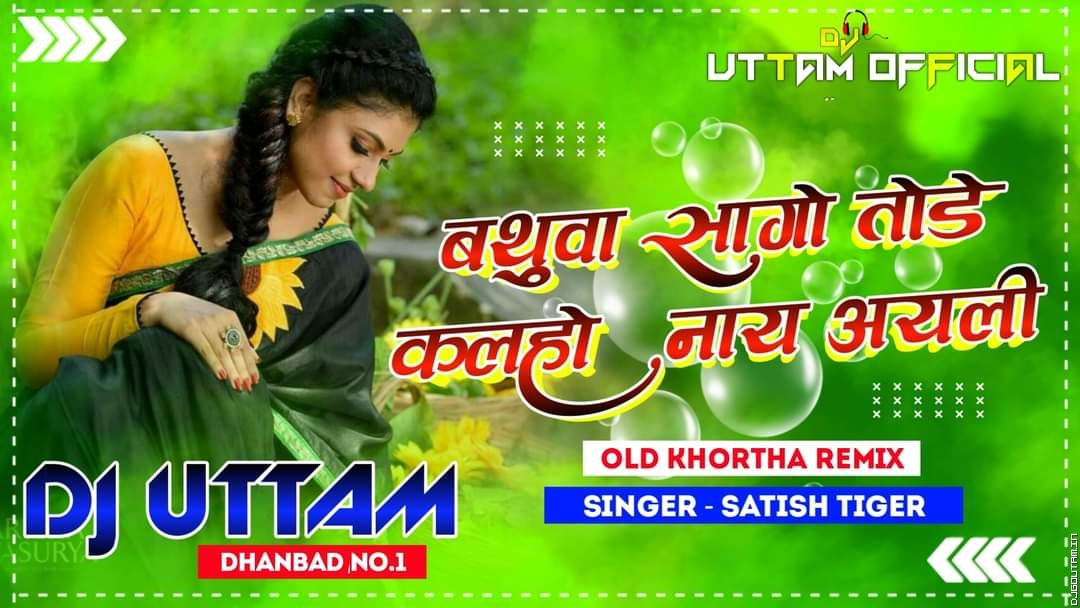 Bathua Saga Tode Kalho Nai Ailhi Old Khortha Remix Singer - Satish Tiger Dj Uttam Dhanbad.mp3