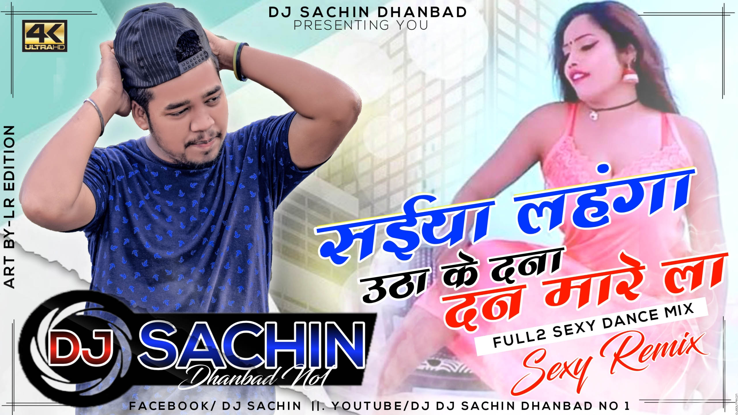 Saiya Lahnga Utha Ke Danadan Marela_Full To Matal Dance Mix By-Dj Sachin Dhanbad.mp3