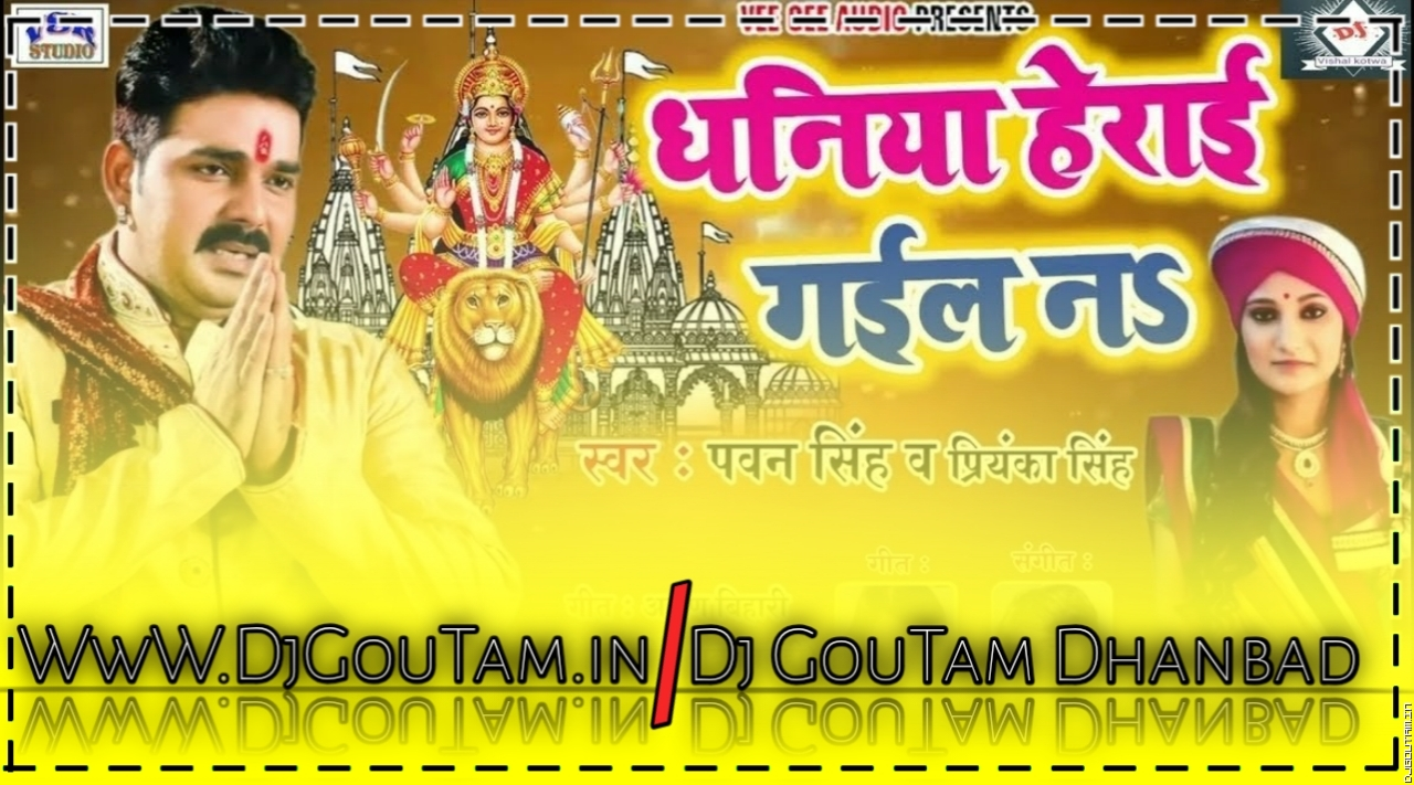 Dhaniya Mor Hera Gaili Na[Pawan Singh New Bhakti Song]Dj GouTam Dhanbad.mp3