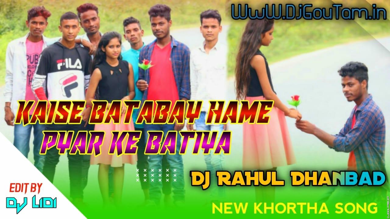 Kaise Batabay Hame Pyar Ke Batiya[Love Dehati Mix]Dj RaHul Dhanbad.mp3