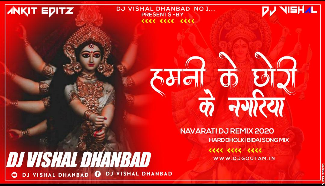 Hamni Ke Chhodi Ke Nagariya Hard Power Bass Mix DjVishal Dhanbad.mp3