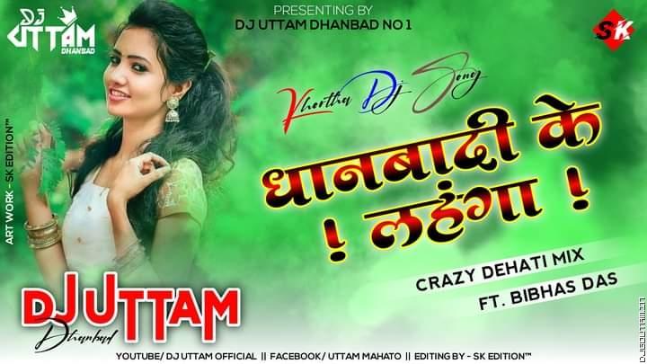 Dhanbadi Ke Lahanga Bokaro Ke Sadiya Crazy Dehati Mix Dj Uttam Dhanbad.mp3