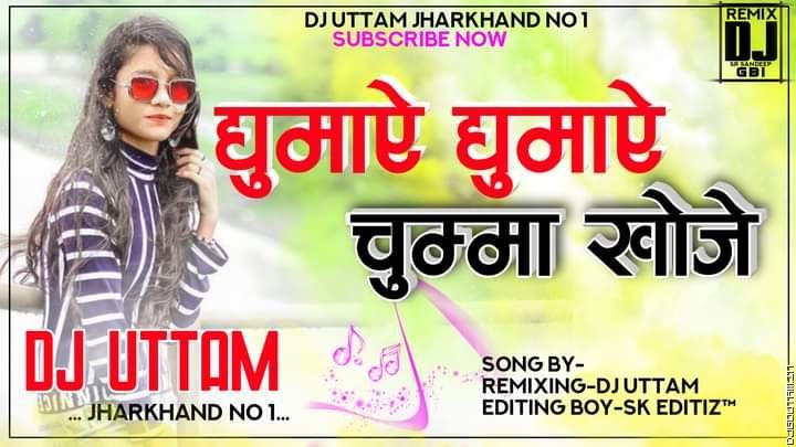Ghumay Ghumay Chumma Khojay Video Call Dehati Mix... Dj Uttam Dhanbad.mp3