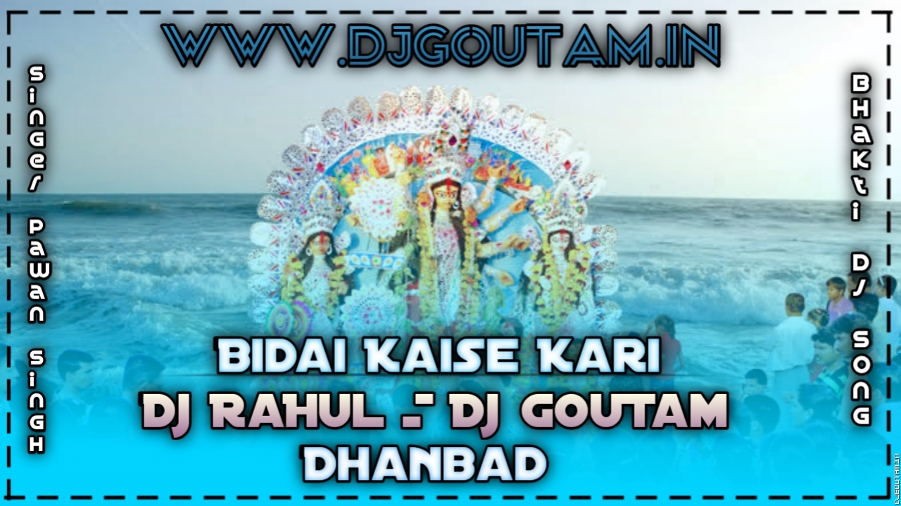 Bidai Kaise Kari[Durga Puja Bidai Song Vol.2 Power Mix]Dj GouTam Dhanbad And Dj RaHul Dhanbad.mp3