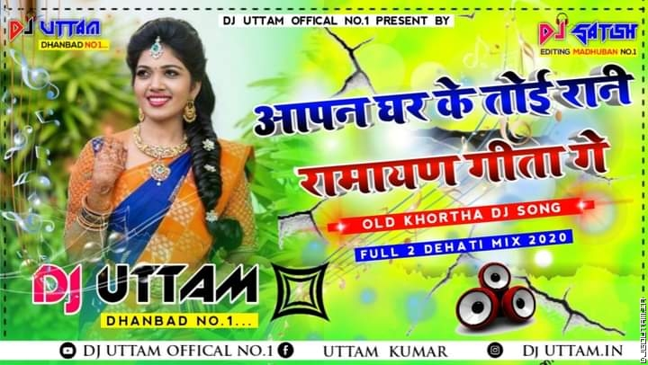 Apan Gharek Toy Rani Ramayan Geeta Old Khortha Dj Song Dehati Mix Dj Uttam Dhanbad.mp3