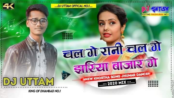 Chal Ge Rani Jharia Bazar Ke Old Khortha Superhit Dj Song Singer- Ramesh Das Dj Uttam Dhanbad.mp3