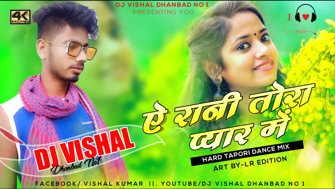 Ae Rani Tor Pyar Me{Full 2 Hard Power Bass}Mix DjVishal Dhanbad.mp3