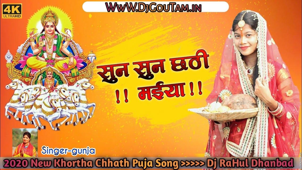 Sun Sun Chhath Mai[Singer Gunja 2020 New Chhath Puja Song]Dj RaHul Dhanbad.mp3