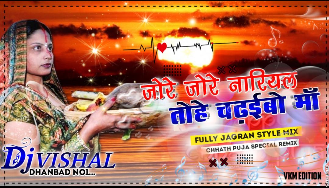 Jode Jode Jagran Singer Rani Khortha Jagran(Full 2  Dehati  Styel)Mix DJVISHAL DHANBAD.mp3