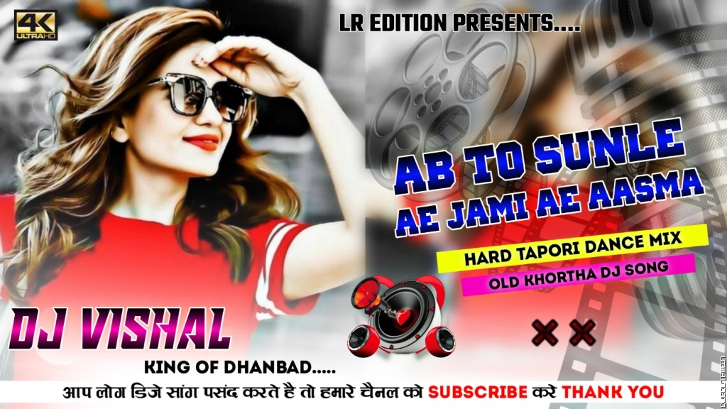Ab To Sunle Ae Jami Ae Aasma(Hard Tapori Dance)Mix DjVishal Dhanbad.mp3