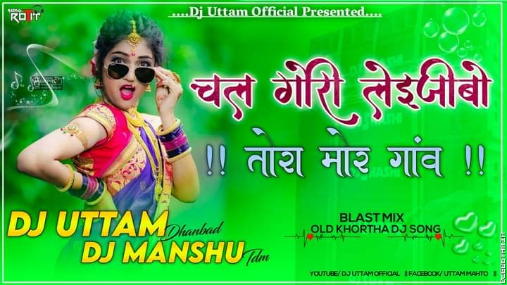 Are Chal Gori Ley Jibo Tora Mor Goun Old Khortha Dj Songs Blast Mix Dj Uttam Dhanbad,Dj Manshu Tdm.mp3