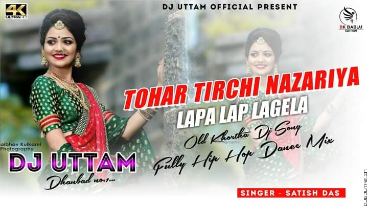 Tohar Tirchi Nazariya Lapa Lap Lagela   Old Khortha Dj Songs Singer-Satish Das Fully Hip Hop Dance Dj Uttam Dhanbad.mp3