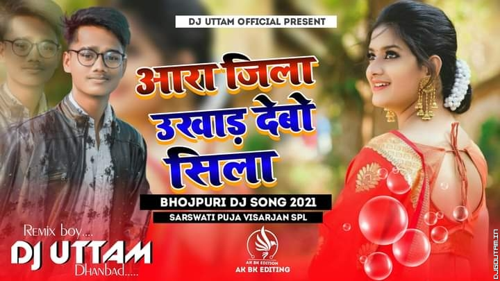 Aara Jila Ukhad Debo Shila Hard Tappori Bass Mix Dj Uttam Dhanbad.mp3