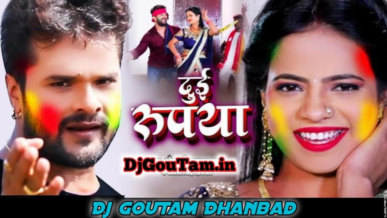 Dui Rupaiyan Ho [Kheshari Lal 2021 Hit Song] Dj GouTam Dhanbad.mp3
