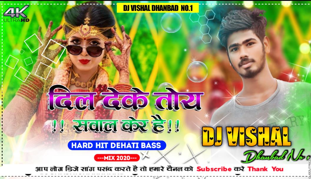 Dil Deke Gori Sawaal Kare Hai Dj Vishal Production.mp3
