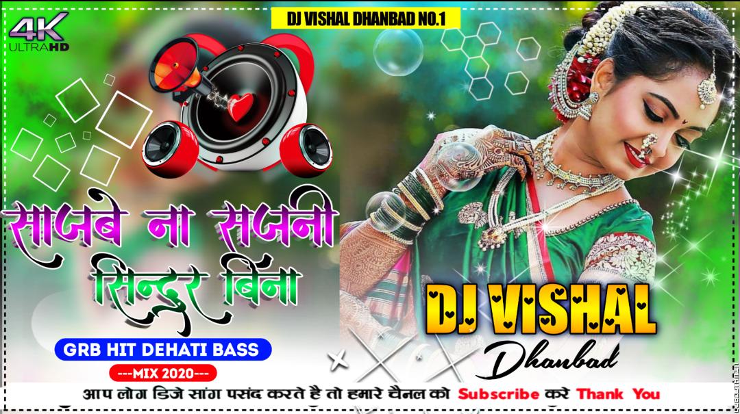 Sajbe Na Sajni Sindur Bina Ge DjVishal Production.mp3
