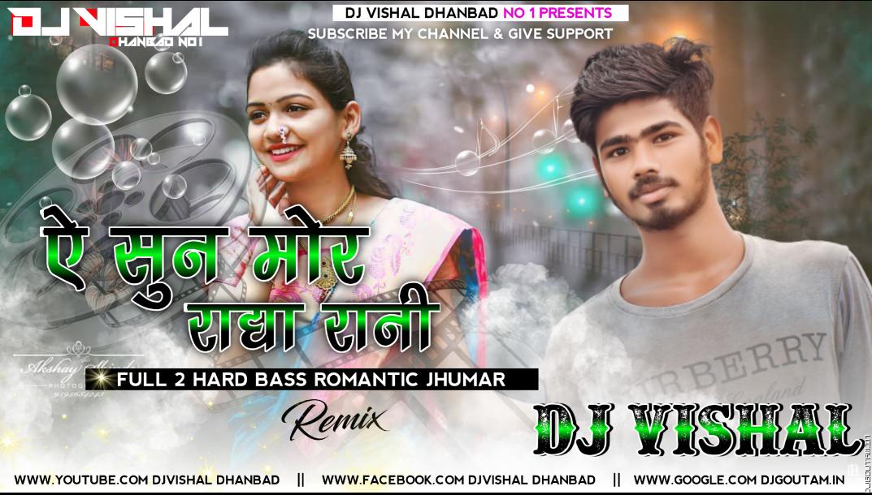 A Sun Mor Radha Rani (Hard Bass !! Romantic Jhumar Mix) DJ VISHAL DHANBAD.mp3