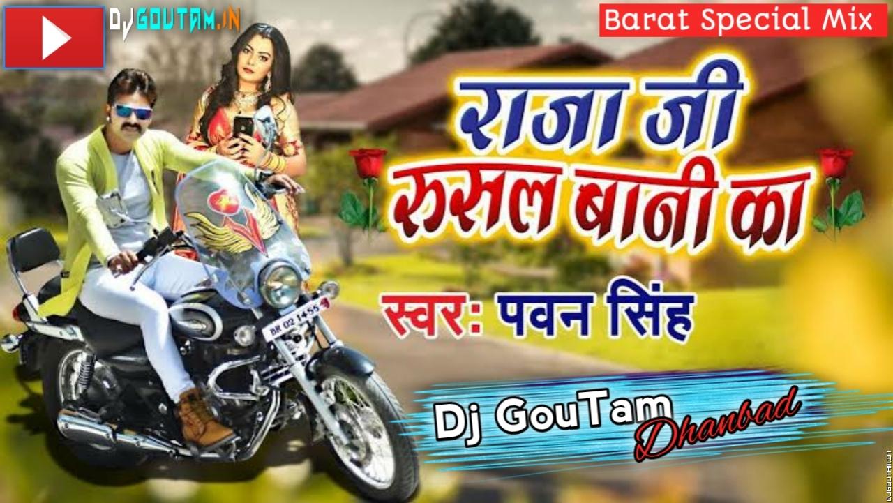 Apna Dhaniya Se Raja Ji Rusal Bani Ka [Barat Special Mix] Dj GouTam Dhanbad.mp3