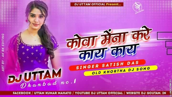 Kouva Maina Kare Kaay Kaay Singer-Satish Das Old Khortha Dj Song Dj Uttam Dhanbad.mp3