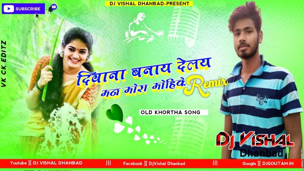 Deewana Banay Deley Man Mora Mohike  HiFi Dehati Drop Vs Jumping Dance Mix DjVishal Dhanbad .mp3