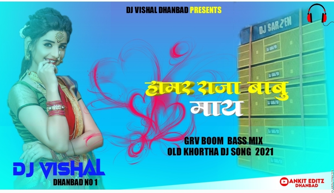 Hamar Raja Babuk Maay GRB Boom Bass Mix DjVishal Dhanbad.mp3