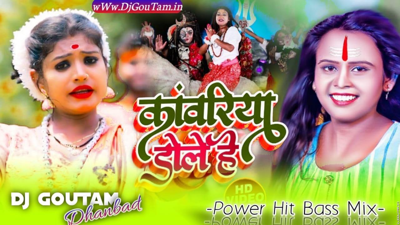 Kanwariya Dole He [Bolbam Power Hit Bass Mix] Dj GouTam Dhanbad.mp3