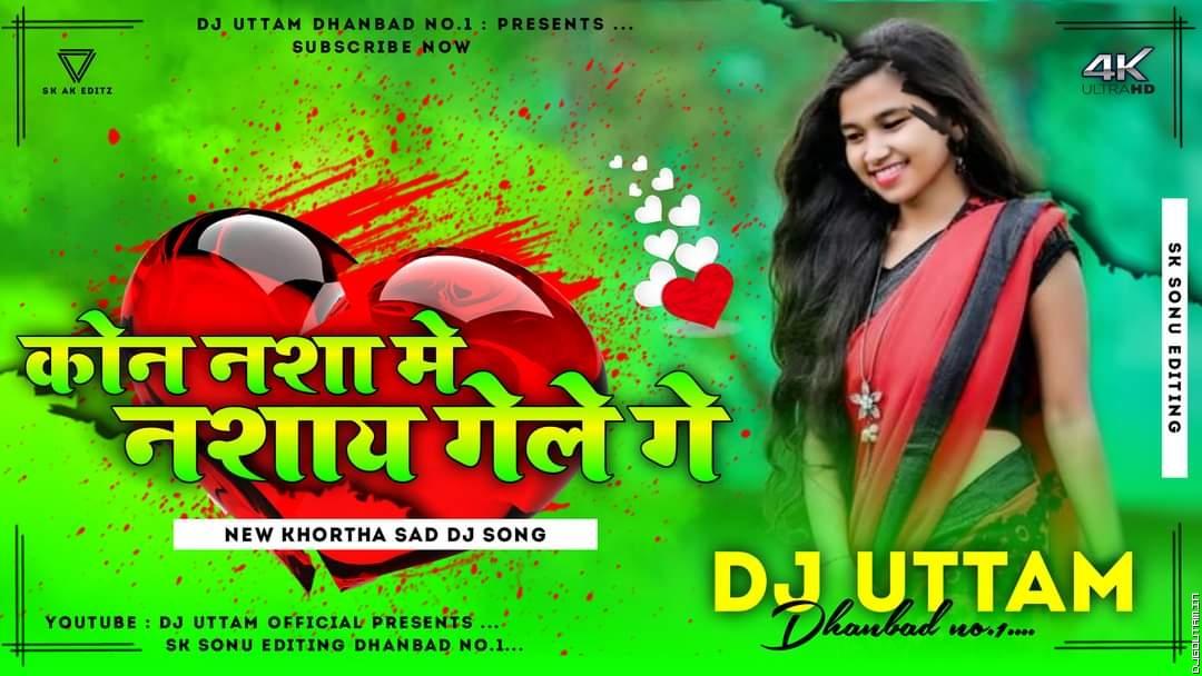 Koun Nasa Me Nasai Gele Ge ! New Khortha Sad Dj Remix ! Singer - Nirmal Das ! Dvj Uttam Dhanbad.mp3
